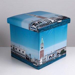Короб для хранения (пуф) «Венеция», 38?38?38 см