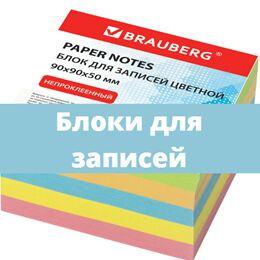 DоМiNо - Вся необходимая канцелярия для школы — Бумага для заметок — Офисная канцелярия