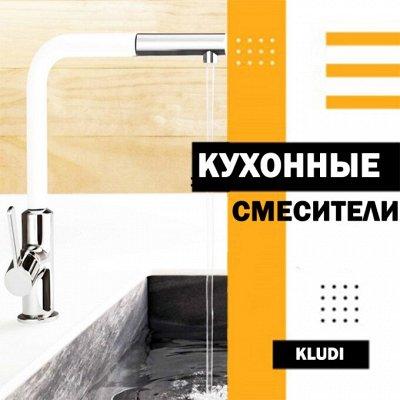 Сантехника GROHE - только сейчас по старым ценам! — KLUDI-кухонные смесители — Для ремонта
