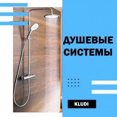 Сантехника GROHE - только сейчас по старым ценам! — KLUDI-душевые системы — Для ремонта