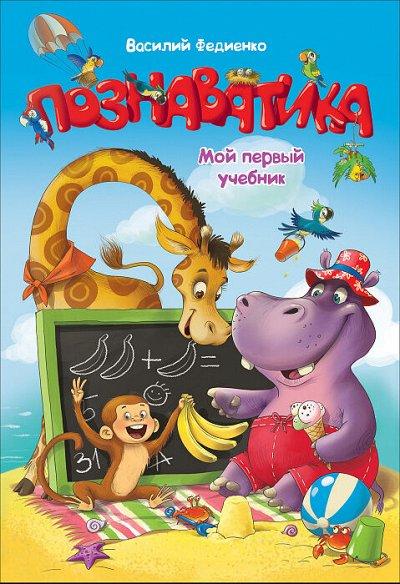 «POCMЭН» — Детское издательство №1 в России — Мой первый учебник — Детская литература