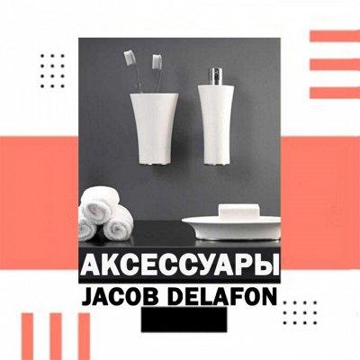 Сантехника GROHE - только сейчас по старым ценам! — Аксессуары для ванной JACOB DELAFON — Для ремонта