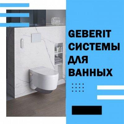 Сантехника GROHE - только сейчас по старым ценам! — GEBERIT - системы для ванных комнат — Для ремонта