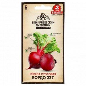 """Семена Свекла """"Бордо 237"""" среднеранний, 6 г"""