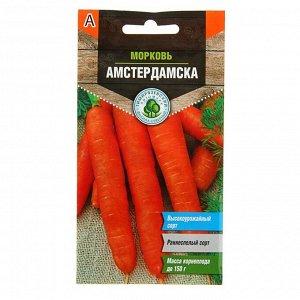 "Семена Морковь ""Амстердамска"" ранняя, 2 г"