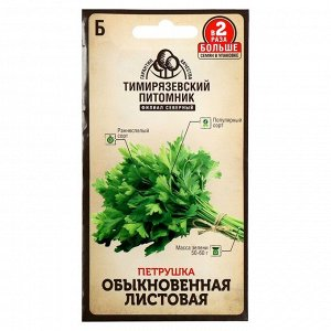 Семена Петрушка Листовая, обыкновенная, 6 г