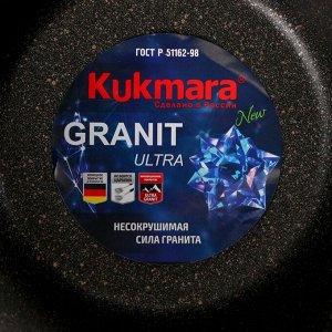 Кастрюля Granit ultra, 6 л, со стеклянной крышкой, антипригарное покрытие