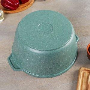 Кастрюля-жаровня со стеклянной крышкой, 5 л, цвет фисташковый мрамор