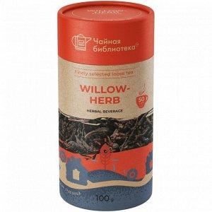 Иван-чай Напиток из ферментированных листьев Кипрея узколистного известен на Руси с XII века, активно экспортировался в Европу как уникальный русский продукт. Обладает массой полезных свойств, благотв