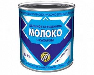 Молоко цельное сгущенное с сахаром ВМП ГОСТ 31688 (8,5%, ж/б 370г) 1/45