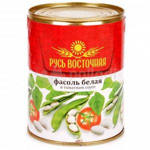 Фасоль белая в томатном соусе (ТМ Русь Восточная) ж/б 360г