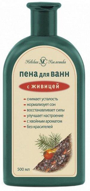 Пена для ванн с живицей «Невская Косметика»