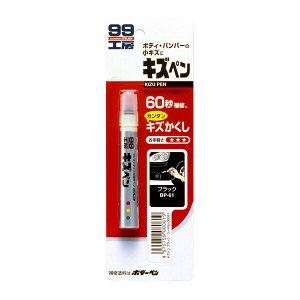 Краска-карандаш для заделки царапин  Soft99 KIZU PEN черный, карандаш, 20 гр