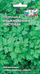 Петрушка листовая Обыкновенная ЦВ/П (СЕДЕК) РЭМ