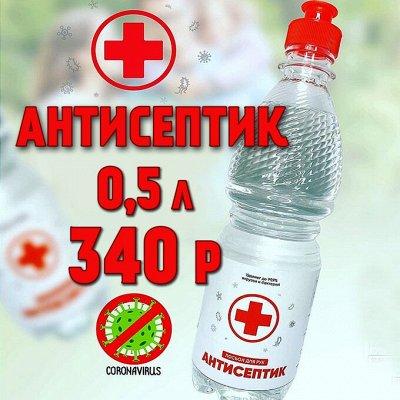 🔥Здоровая спина, тонкая талия! Аэрозоли от комаров, клещей — Большой антисептик по низкой цене! — Антисептические средства