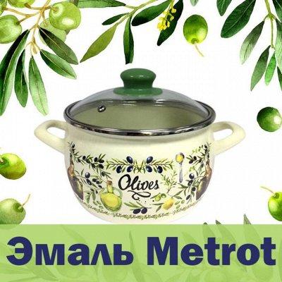 Посуда и хозы из России. — Кастрюли, чайники, казаны — Кастрюли