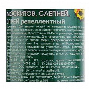 """Спрей репеллентный """"Биозащита"""", от комаров, клещей, москитов, слепней, 100 мл"""