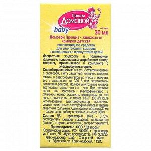 """Дополнительный флакон-жидкость от комаров """"Домовой прошка"""", детский, без запаха, 30 мл"""
