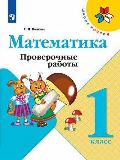 Учебники-2020/32 — 1 класс — Учебная литература