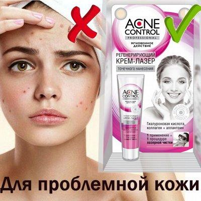 🌸FITO, Невская косметика и другие марки🌸. Большой выбор — Серия «Acne Control Professional» — Уход проблемной кожи
