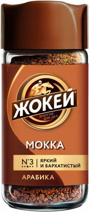 Кофе Жокей растворимый сублимированный Мокка ст/б 95г