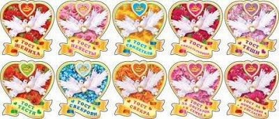 LOL наклеечки, раскраски — Праздник, Свадебные аксессуары — Украшения для интерьера