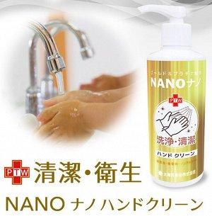 Антибактериальное средство NANO Hand Clean 250 мл.