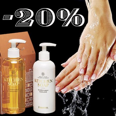 DERMOSIL Skin Comfort - чудо уход за зрелой кожей! Новинки! — Антибактериальное жидкое мыло Dermosil! — Антисептические средства