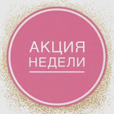 EcoFood Хбр ✦ Полезные продукты! Бесплатная выдача в ПВ! — Акция недели! Соль розовая, мюсли! и др! — Батончики, снэки