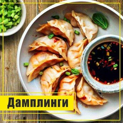 Мясная лавка! Курочка! Мясо! Овощи! Креветка от 329 рублей! — Дамплинги — Готовые блюда
