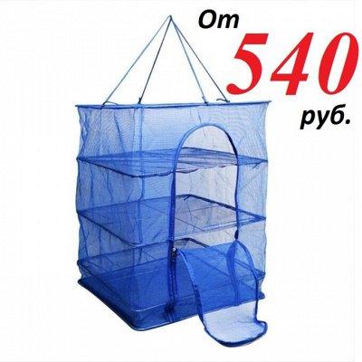 44*Товары для спорта, туризма и путешествий* — Складная сетка-дегидратор для сушки рыбы, овощей и фруктов! — Все для рыбалки