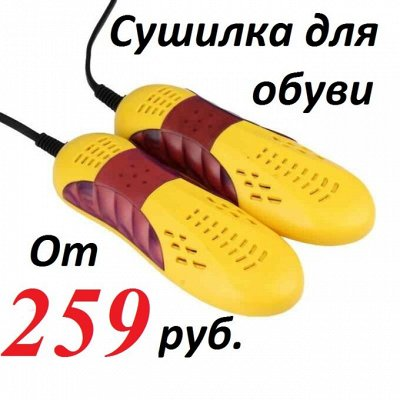 106 Огромный выбор товаров для дома!Батарейки, полки, плечик — Сушилка для обуви! От 259 рублей! — Для ухода за обувью