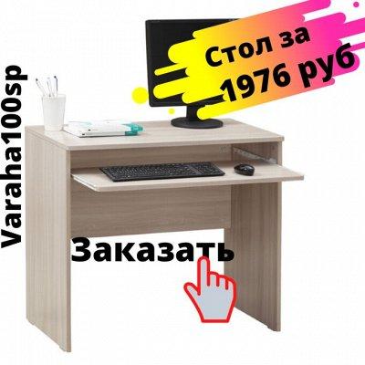 Новое поступление. Комоды, столы, шкафы, кухни — Столы письменные и компьютерные от 1976 руб — Мебель