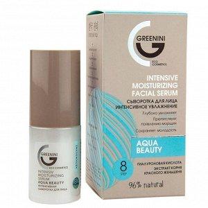 Сыворотка для лица интенсивное увлажнение Aqua Beauty 30мл