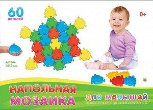 Мозаика напольная для малышей,60 дет.,кор.