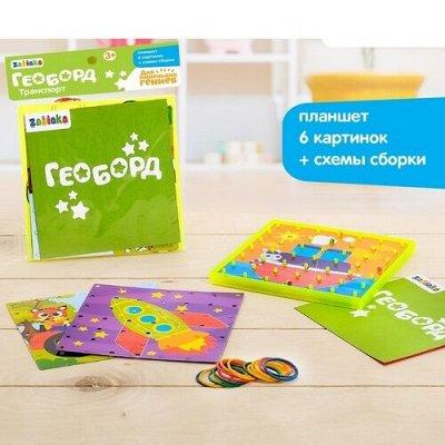 GerdaVlad 2020/9. Проводим время с пользой!  — Развивающие игрушки — Развивающие игрушки
