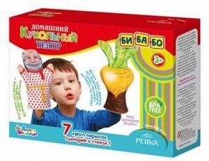 """Домашний кукольный театр """"Репка"""" (7 кукол-перчаток)  тм.Десятое королевство"""