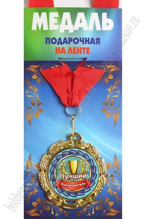 """Медаль подарочная фигурная на ленте """"Лучший руководитель"""""""
