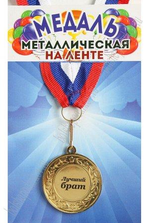"""Медаль металлическая на ленте """"Лучший брат"""""""