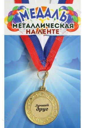 """Медаль металлическая на ленте """"Лучший друг"""""""