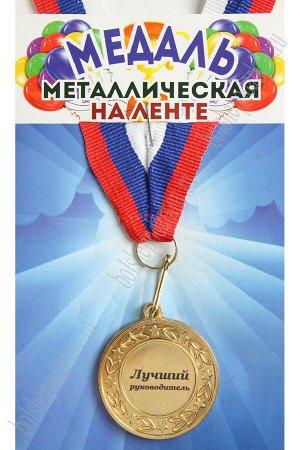 """Медаль металлическая на ленте """"Лучший руководитель"""""""