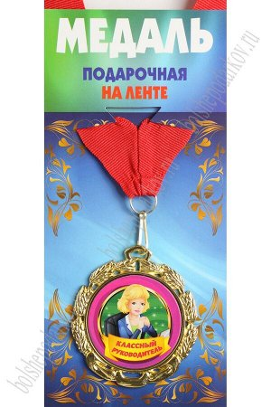 """Медаль подарочная фигурная на ленте """"Классный руководитель"""""""