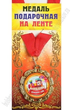 """Медаль подарочная фигурная на ленте """"Выпускник детского сада"""""""