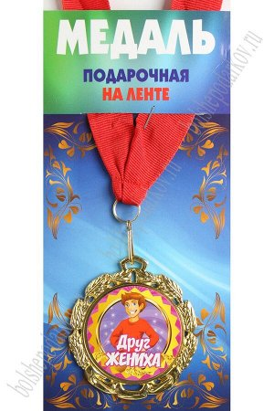 """Медаль подарочная фигурная на ленте """"Друг жениха"""""""