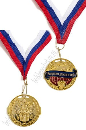 """Медаль металлическая двухсторон. на ленте """"Выпускник детского сада"""""""