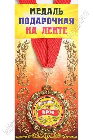 """Медаль подарочная фигурная на ленте """"Лучший друг"""""""