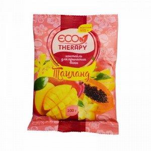 ЭКОТЕРАПИЯ Соль для ванн Таиланд 100г (РК)
