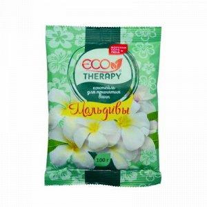 ЭКОТЕРАПИЯ Соль для ванн Мальдивы 100г (РК)