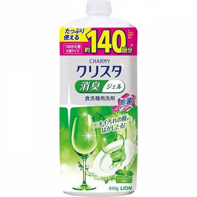 Японская бытовая химия! Развоз 13 июня!