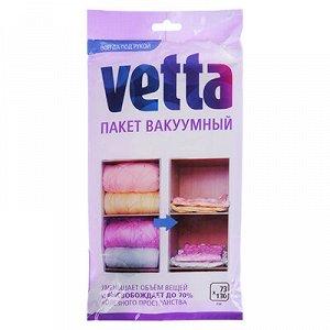 С VETTA Пакет вакуумный 73х130см, арт. BL-6001